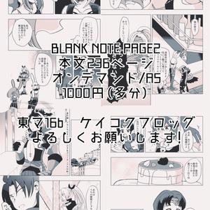 【匿名配送版】BLANK NOTE PAGE2