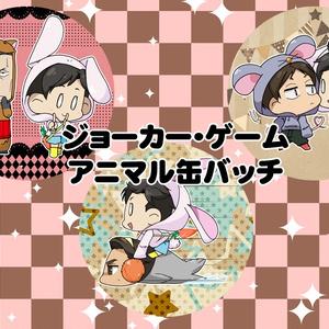 ジョーカー・ゲーム アニマル缶バッチ