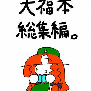 大福本総集編。