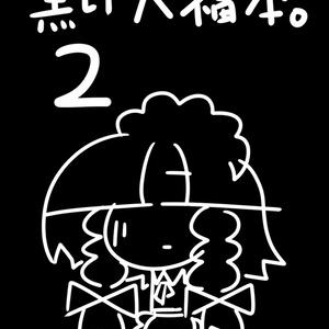 黒い大福本。2