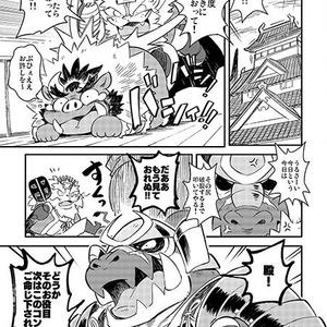 薬味忍法帖・其ノ肆 The Spicy Ninja Scrolls Part 4