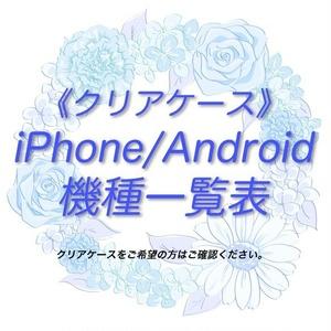 《クリアケース対応機種一覧表 iPhone・Android》【11月7日更新】 スマホケース 【観覧専用ページ】