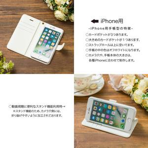 送料無料♪【カメラ穴あり】iPhone/Android対応 ベルガモットマリン【手帳型スマホケース】