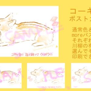 コーギーポストカード『コギの背に 指で跡つけ ウリボウに』DL用イラスト素材(川柳あり・なしセット)(モデルなし)