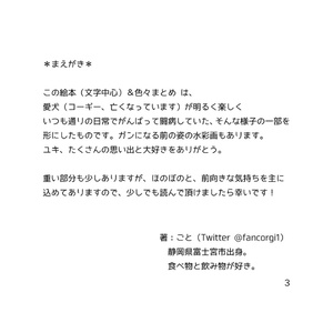 コーギー絵本(プチ闘病記)&水彩画など色々まとめ本 『ユキちゃんだいすき -with LOVE from YUKI-』