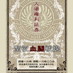 【LIVE!!】聖夜血闘戦線2018.12.24/前売りライブチケット