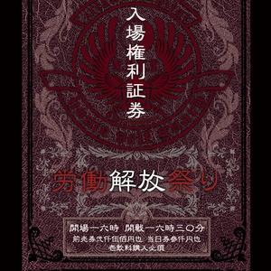 【LIVE!!】労働解放祭り2019.07.07/前売りライブチケット
