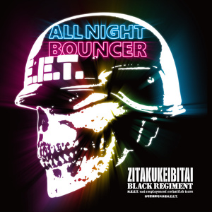 自宅警備隊BLACK REGIMENT/ALL NIGHT BOUNCER/CD