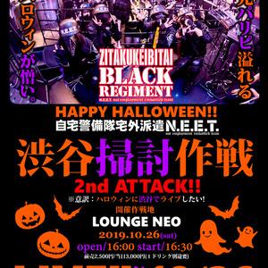 【LIVE!!】渋谷掃討作戦2nd ATTACK!! 2018.10.26/前売りワンマンライブチケット