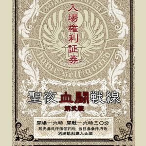 LIVE!!】聖夜血闘戦線2nd ATTACK!! 2019.12.15/前売りワンマンライブチケット
