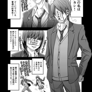 THE ZITAKUKEIBITAI/自宅警備隊原案漫画Episode1-3