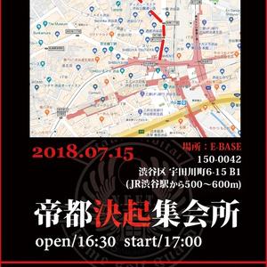 【LIVE!!】帝都決起集会2018.07.15/前売りライブチケット