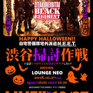 【LIVE!!】渋谷掃討作戦2018.10.27/前売りライブチケット