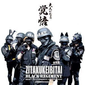 自宅警備隊BLACK REGIMENT/大人になる覚悟/CD