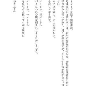 ツイログ集【安コ降新】