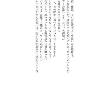 ツイログ集【快新Kコ】