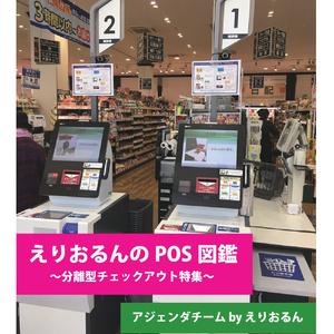 えりおるんのPOS図鑑~分担型チェックアウト特集~