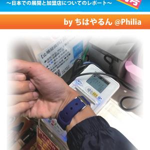 NFC決済最前線増刊号