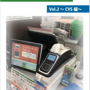 【旧作半額企画中!】えりおるんのPOS図鑑 Vol.2~CVS編〜