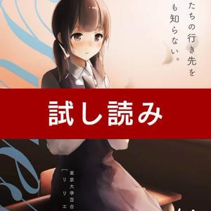 【試し読み】東大百合愛好会会報 Liliest vol.1