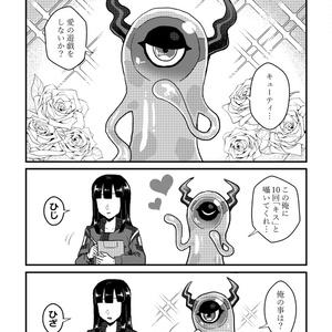 デミと指揮官っ!(DL版)
