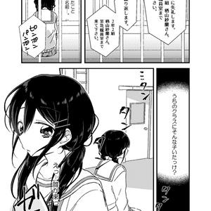 【DL版】レイジーガール クライベイビー