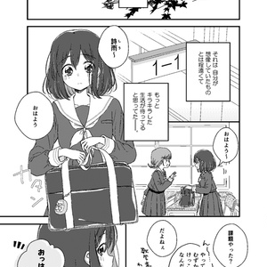 【DL版】あこがれmeetsガール
