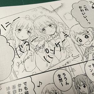 【DL版】小学生 百合に出逢う