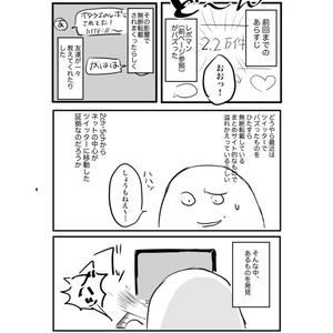 【データ版】オタクのレポマン