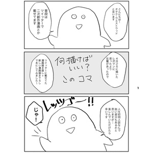 【自宅から発送】オタクのレポマン