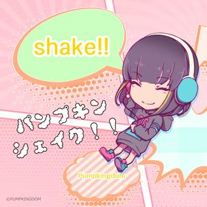 パンプキン シェイク!!