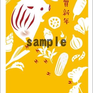ISHIKAWA年賀状08(北川 幸子)