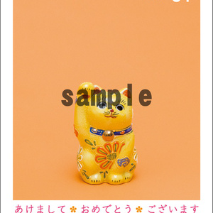 ISHIKAWA年賀状09(北村 正樹)