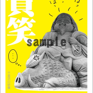 ISHIKAWA年賀状18(ツカポン)