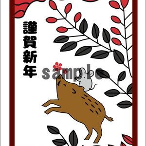 ISHIKAWA年賀状23(BB)