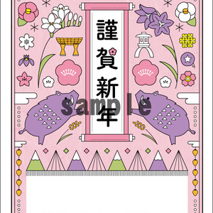 ISHIKAWA年賀状26(marie)