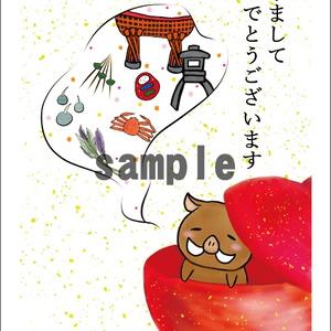ISHIKAWA年賀状27(麻見)