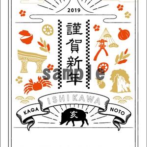 ISHIKAWA年賀状28(MEGU)