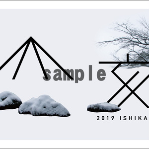 ISHIKAWA年賀状30(山本 響子)