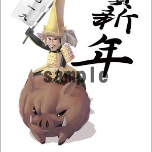 ISHIKAWA年賀状32(れつお)