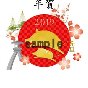 ISHIKAWA年賀状33(レンゲ)