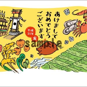 ISHIKAWA年賀状34 能登(ひろこ)