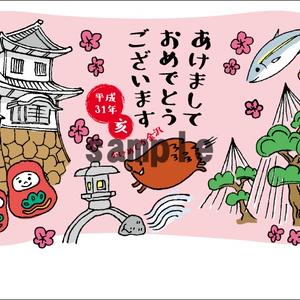 ISHIKAWA年賀状35 金沢(ひろこ)