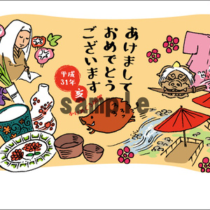 ISHIKAWA年賀状36 加賀(ひろこ)