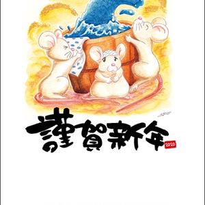 ISHIKAWA年賀状22