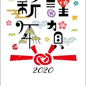 ISHIKAWA年賀状23