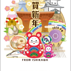 ISHIKAWA年賀状25