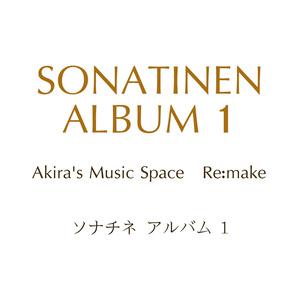 ソナチネアルバム1 アキラの音楽空間リメイク DISC1