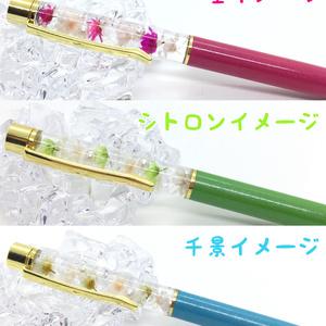 A3!/エースリー 春組イメージハーバリウム ボールペン