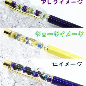 ハーバリウム ボールペン キンプリ KING OF PRISM イメージ
